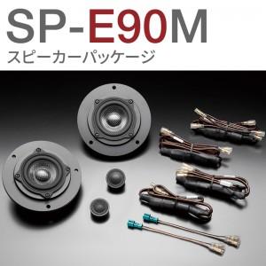 SP-E90M