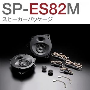SP-ES82M