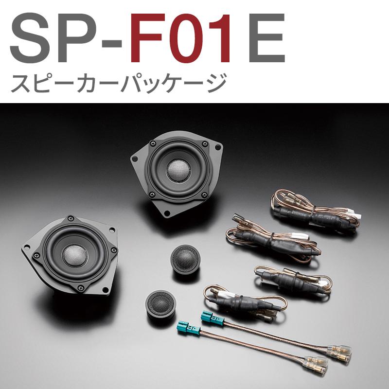SP-F01E