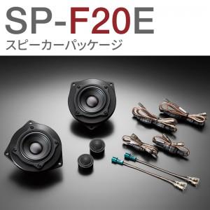 SP-F20E