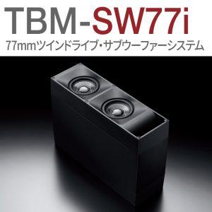 TBM-SW77i