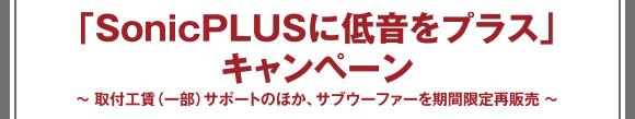 SonicPLUSに低音をプラスキャンペーン