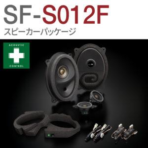 SF-S012F