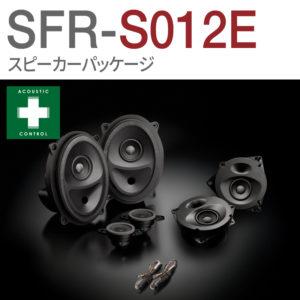 SFR-S012E