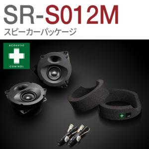SR-S012M